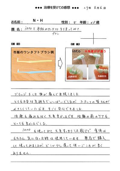 150806-原田仲子-68のコピー.jpg