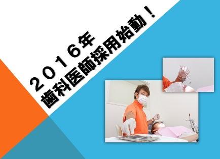 2016採用始動.jpg