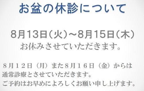 130730_obon.jpg
