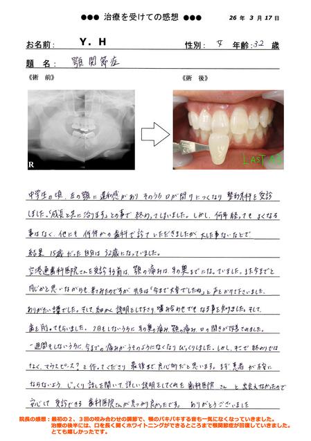 140317_顎関節症.jpg
