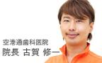 空港通歯科医院 院長 山田太郎