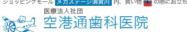 空港通歯科医院|須賀川・鏡石の歯科・歯医者