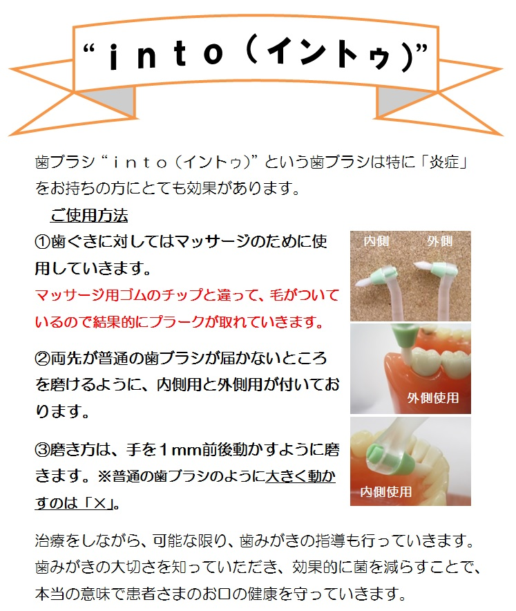 http://www.sukagawa-dc.com/into%E8%AA%AC%E6%98%8E.jpg