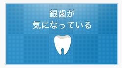 銀歯が気になっている