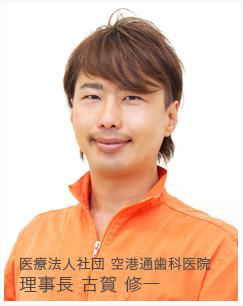 理事長 古賀 修一